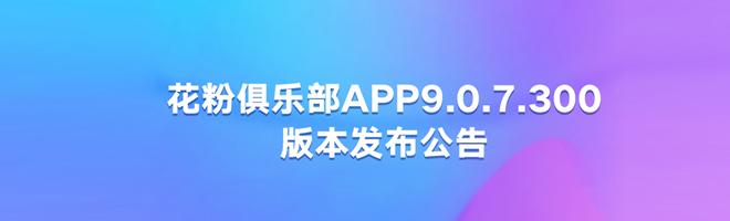 资讯   花粉俱乐部APP 9.0.7.300版本升级,12个功能点同时优化!,花粉客户端-花粉俱乐部