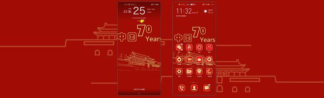 主题 | 新中国成立70周年定制版主题,祖国生日快乐!,主题爱好者-花粉俱乐部