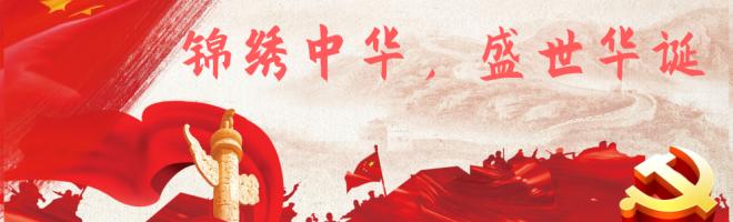 资讯 | 硬核中国!锦绣河山千万里,官方粉丝十四亿! ,荣耀20系列-花粉俱乐部