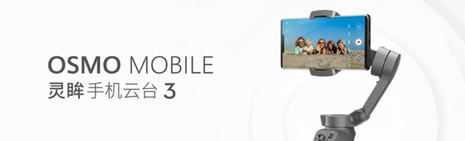 当华为Mate30遇上OSMO MOBILE灵眸手机云台3,稳上加稳!,华为Mate30系列-花粉俱乐部