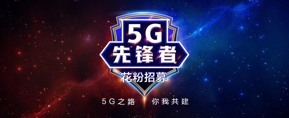 5G之路 你我共建:第二期「华为5G先锋者」-花粉俱乐部