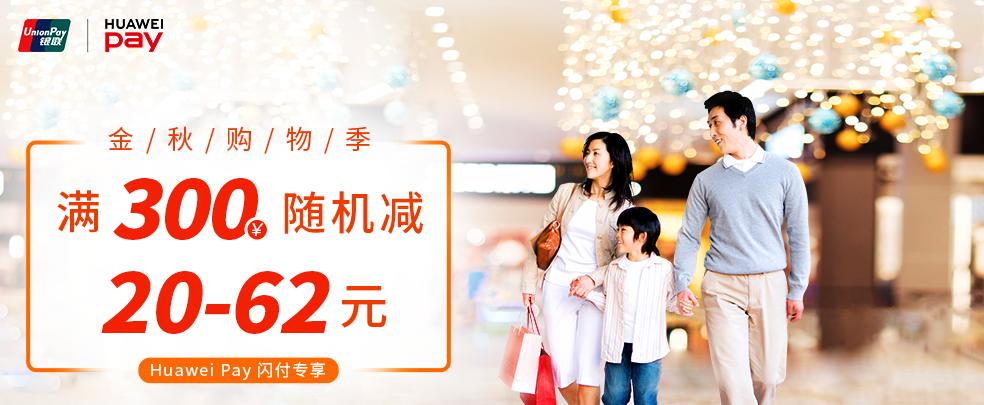满300减20-62元,Huawei Pay送你金秋购物大-花粉俱乐部