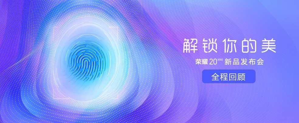 【送荣耀20青春版】荣耀20青春版发布,解锁-花粉俱乐部