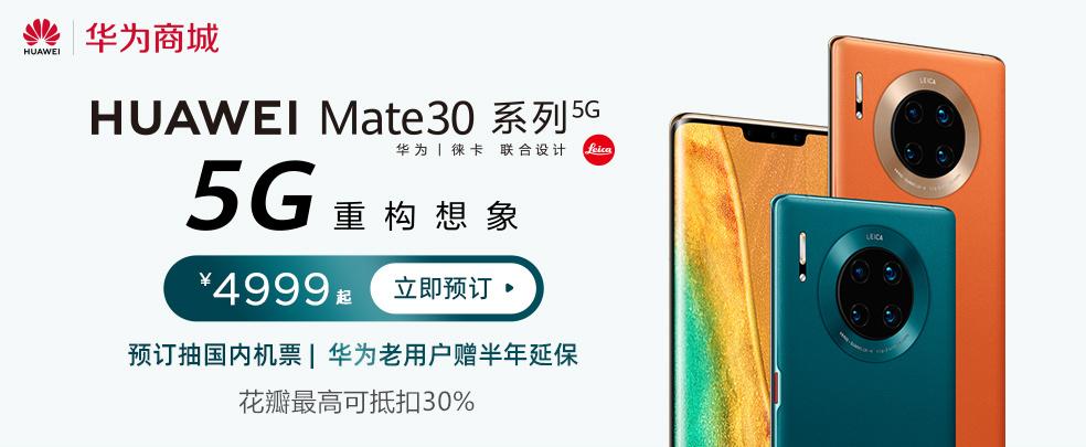 华为mate30系列5G手机预订活动-花粉俱乐部