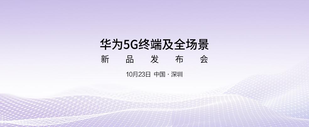 【看直播赢好礼】华为5G终端及全场景新品发-花粉俱乐部