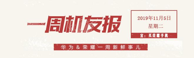 华为HiAi视频人像分割上线,新品通过3C认证,看渲染图猜新机!,荣耀20系列-花粉俱乐部