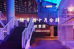 随手拍十月合辑(夜景篇),花粉摄影-花粉俱乐部