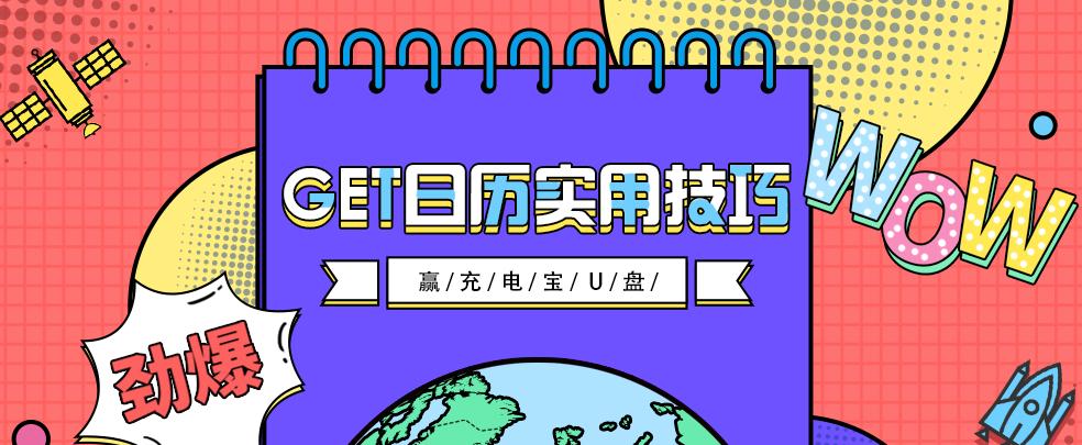 【有奖互动】Get日历实用功能赢充电宝U盘-花粉俱乐部