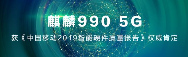 麒麟990 5G获《中国移动2019智能硬件质量报告》权威肯定!,华为Mate30系列-花粉俱乐部