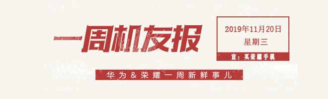 新品提前看!11.26不止荣耀V30,Mate30系列首部电影上映!,荣耀V30系列-花粉俱乐部