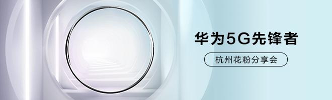5G知多少?围观杭州花粉分享5G黑科技,厉害了!还能这样玩?,华为Mate30系列-花粉俱乐部