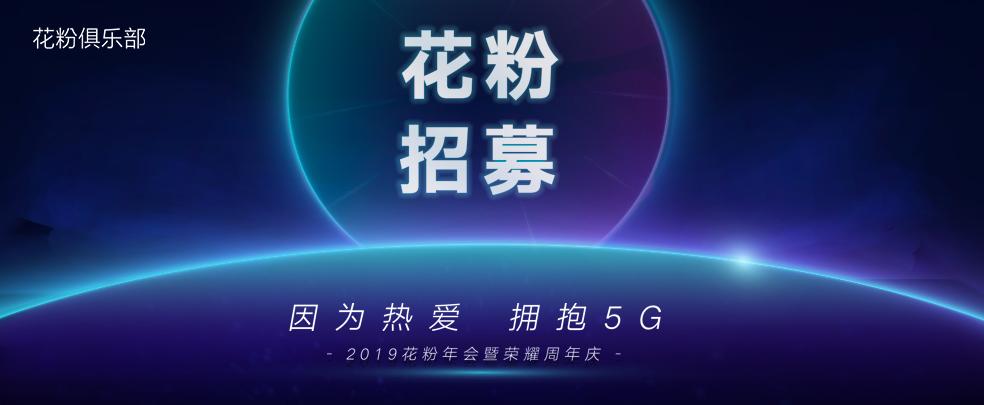 【重磅】2019花粉年会花粉招募全面开启!!-花粉俱乐部
