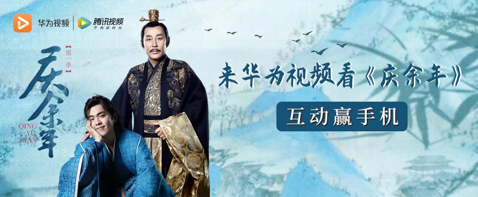 来华为视频·腾讯视频专区看《庆余年》 互-花粉俱乐部