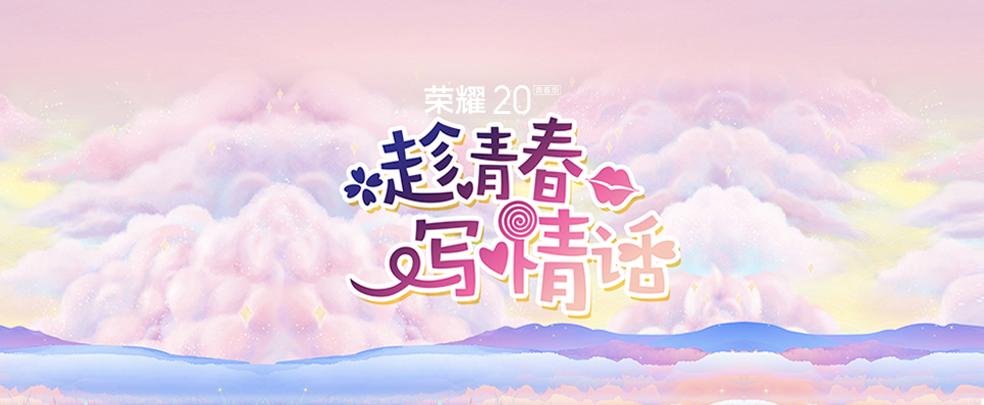 【互动赢荣耀20青春版】#趁青春 写情话#大-花粉俱乐部