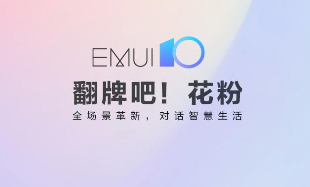 <翻牌吧!花粉>第44期EMUI10开启Mate30全场