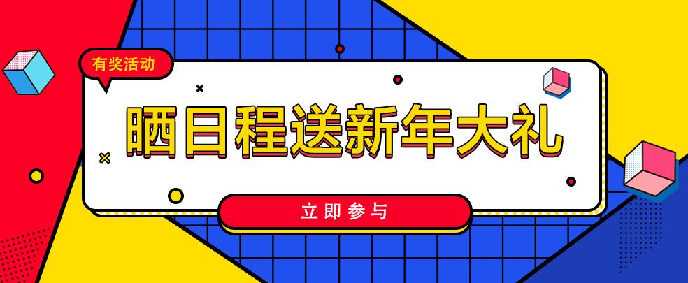 【有奖活动】晒新年日程送新年大礼!-花粉俱乐部