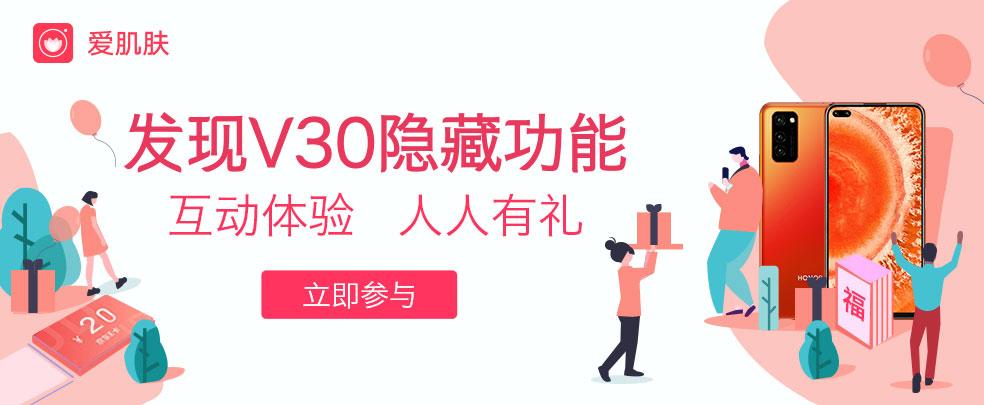 【互动体验 人人有礼】发现荣耀V30隐藏功能-花粉俱乐部