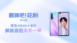 <翻牌吧!花粉>第48期华为nova6系列,解锁