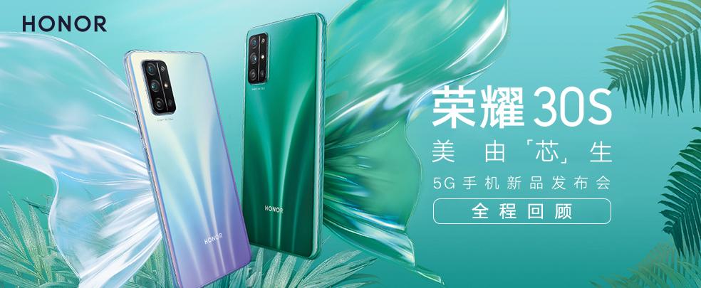【互动赢新机】荣耀30S,美由芯生5G手机新-花粉俱乐部