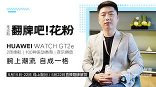 <翻牌吧!花粉>第56期 华为Watch GT2e 开启