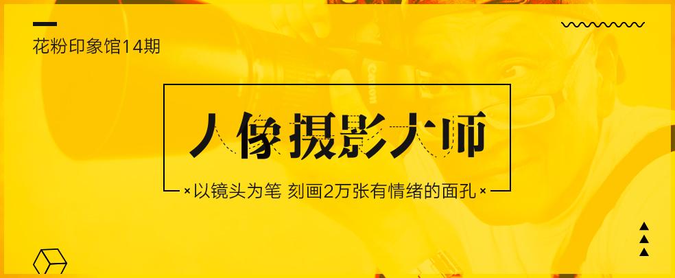 【花粉印象馆第14期】人像摄影大师:以镜头-花粉俱乐部