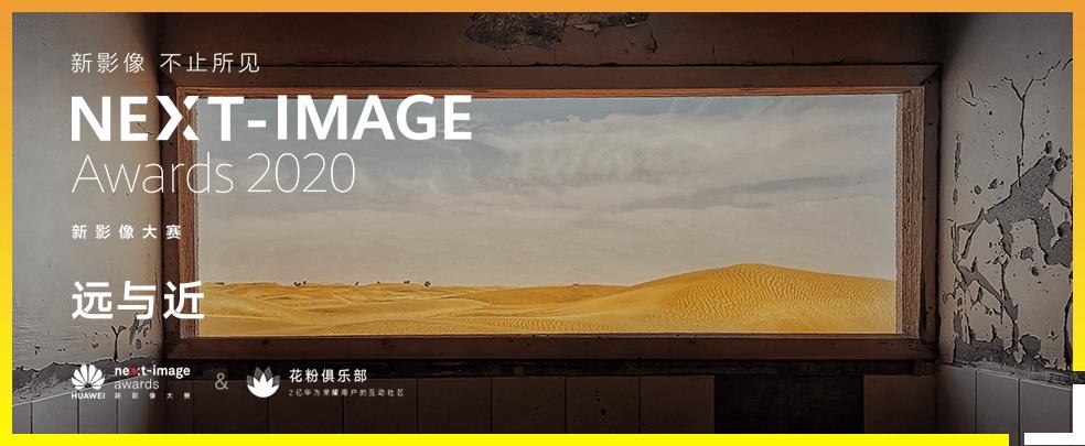 用影像对话世界!2020新影像大赛正式启航—-花粉俱乐部