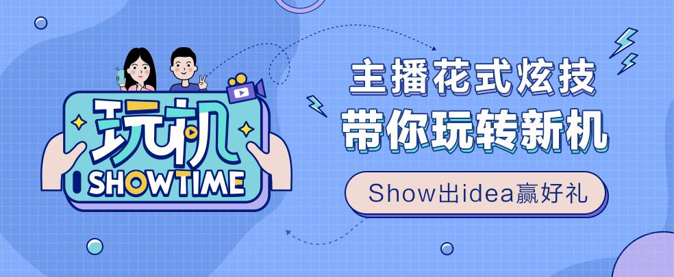 【玩机Showtime】官方玩机直播栏目上线预告-花粉俱乐部