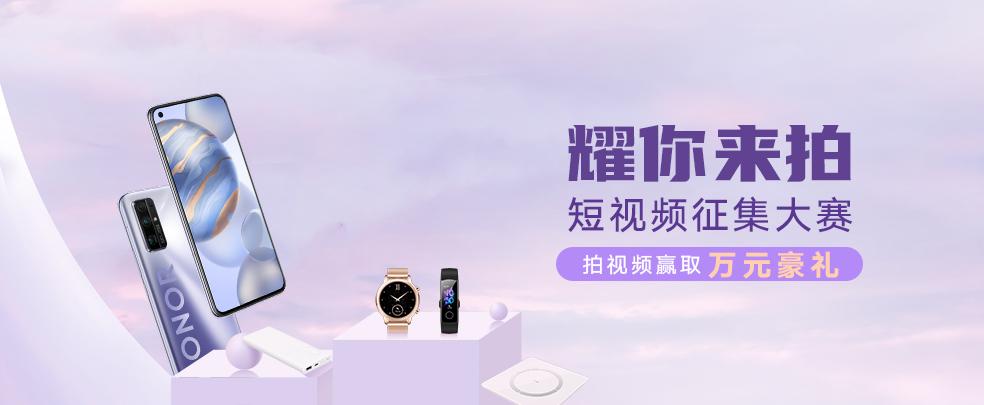 #耀你来拍#短视频征集大赛,拍视频赢取万元-花粉俱乐部