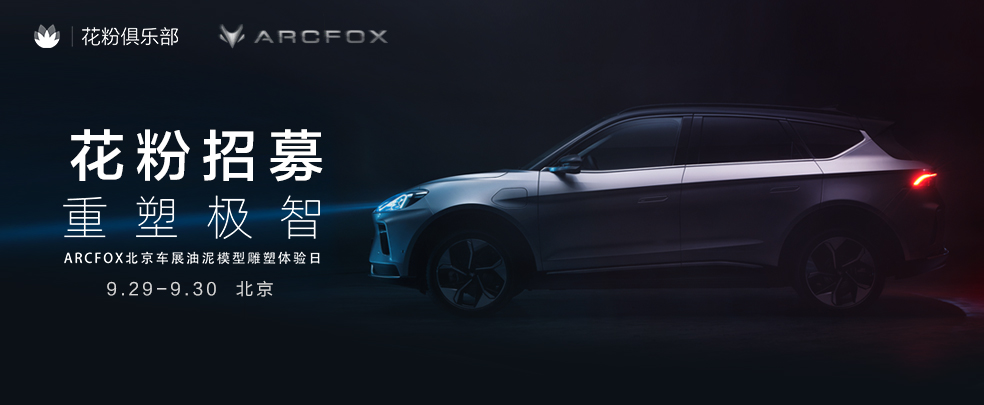 不造车的华为首次参加北京车展,邀你一起来-花粉俱乐部