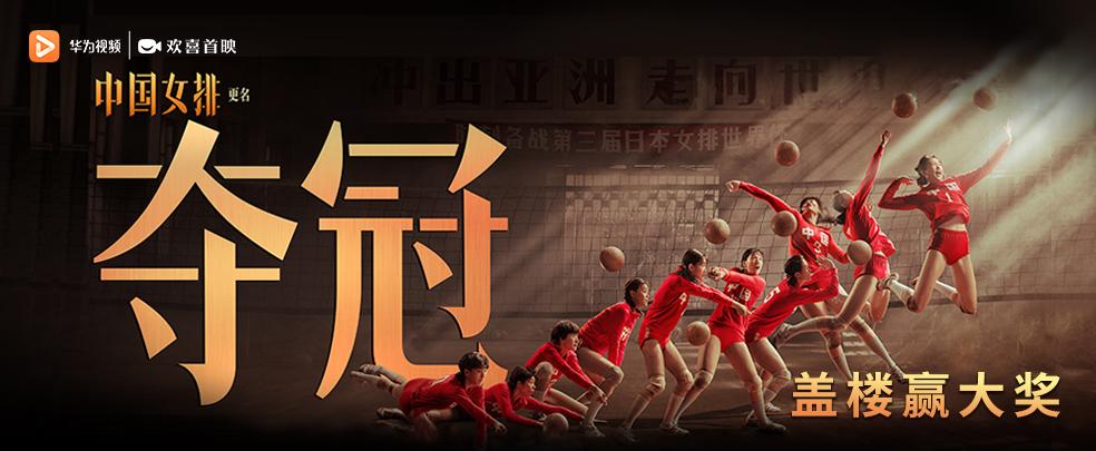 【盖楼赢福利】华为视频新片观影季,《夺冠-花粉俱乐部