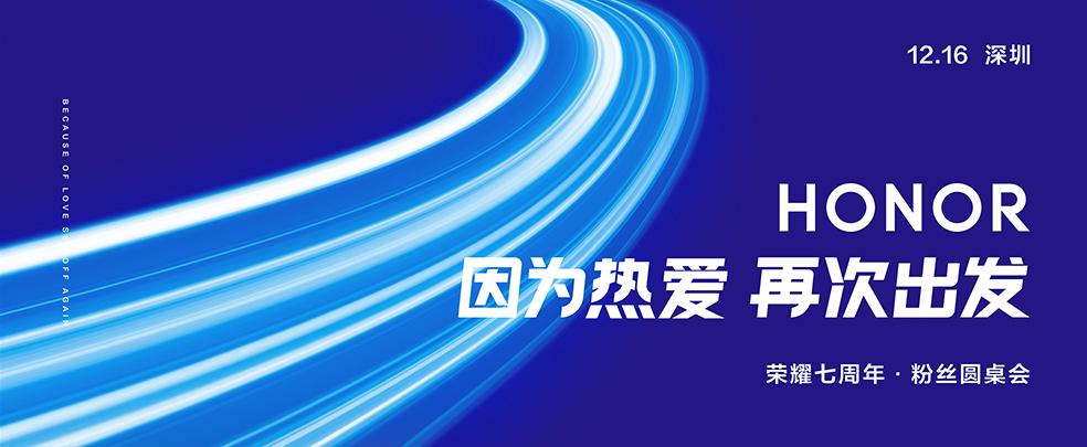【粉丝招募】荣耀七周年•粉丝圆桌会-花粉俱乐部