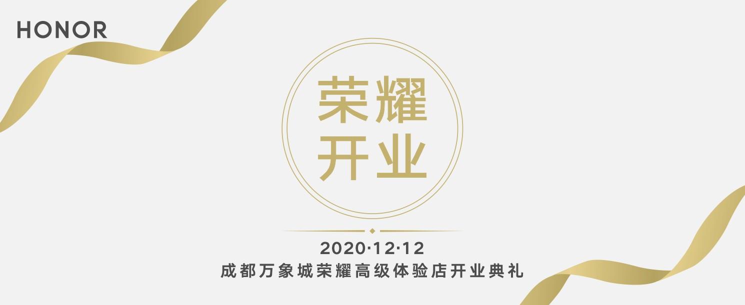 荣耀高体店·成都万象店12.12开业典礼招募-花粉俱乐部