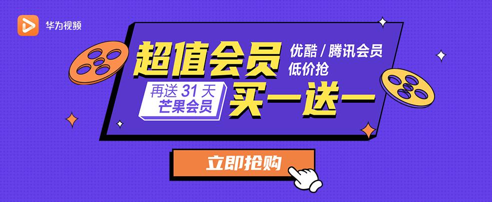 【盖楼赢福利】华为视频年末福利大放送!-花粉俱乐部