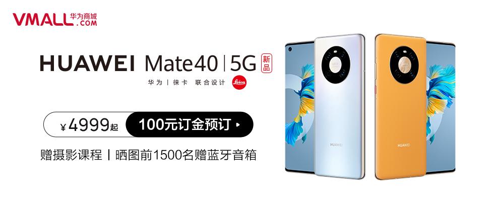 华为Mate40-花粉俱乐部