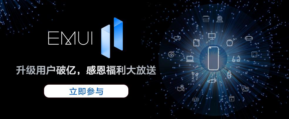 【盖楼有奖】EMUI 11升级用户破亿,感恩福-花粉俱乐部