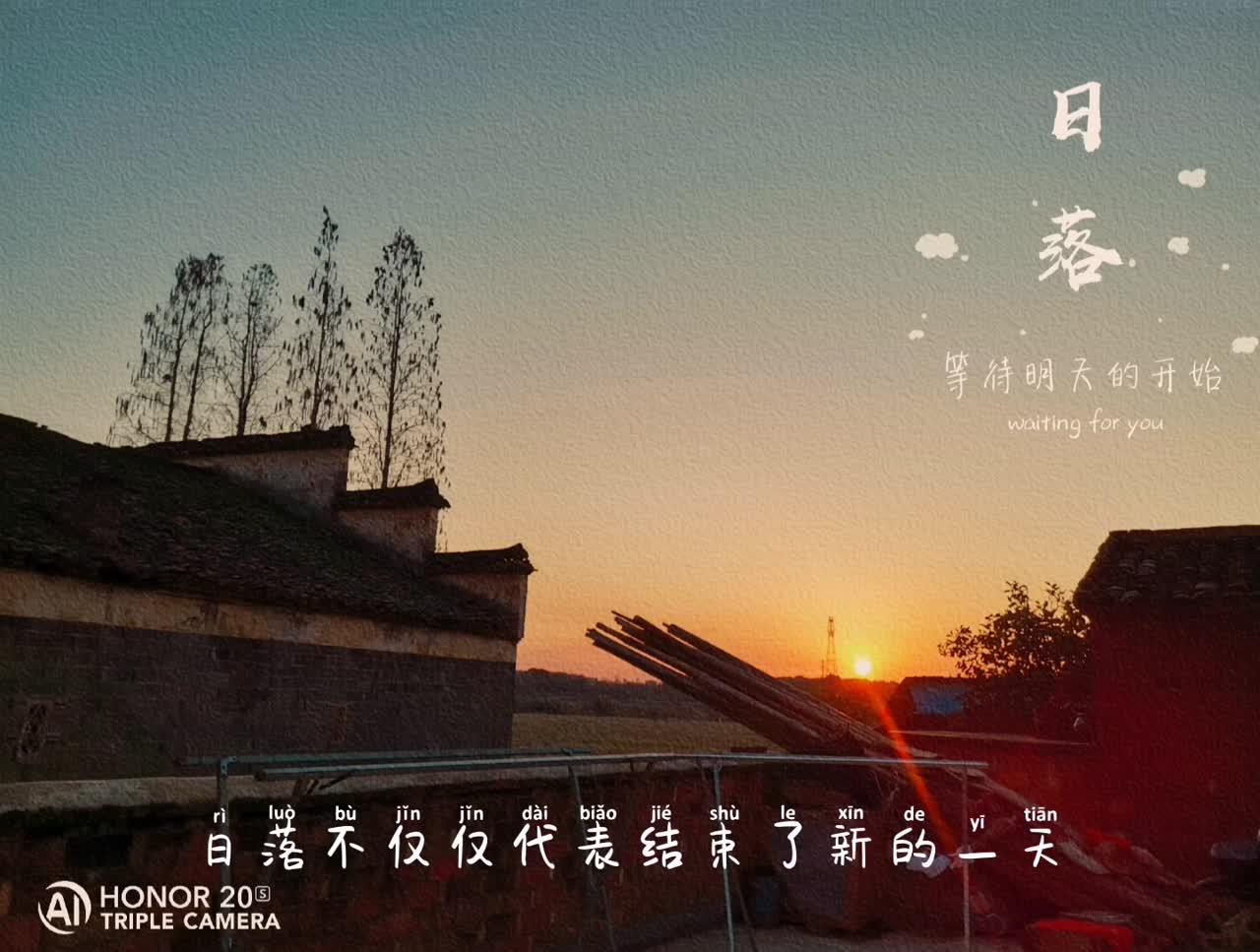 【花粉女生】日落的时刻,荣耀20系列-花粉俱乐部