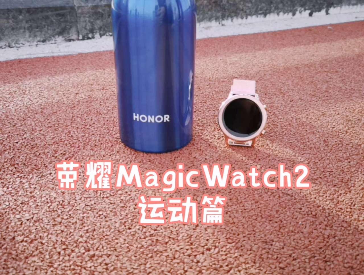 【荣耀手表2】戴上荣耀MagicWatch2一起做运动吧,HONOR MagicWatch 2-花粉俱乐部