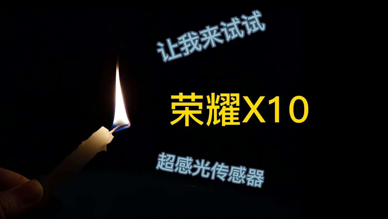 """荣耀X10超感光传感器有多""""超"""",我先来,花粉随手拍-花粉俱乐部"""