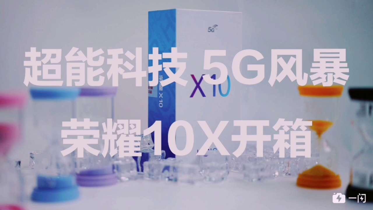 #荣耀X10 5G风暴#开箱视频,荣耀X10-花粉俱乐部