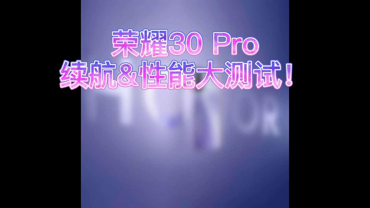 """荣耀30 Pro续航""""猛不猛"""",让清欢用""""实战""""告诉你,荣耀30系列-花粉俱乐部"""