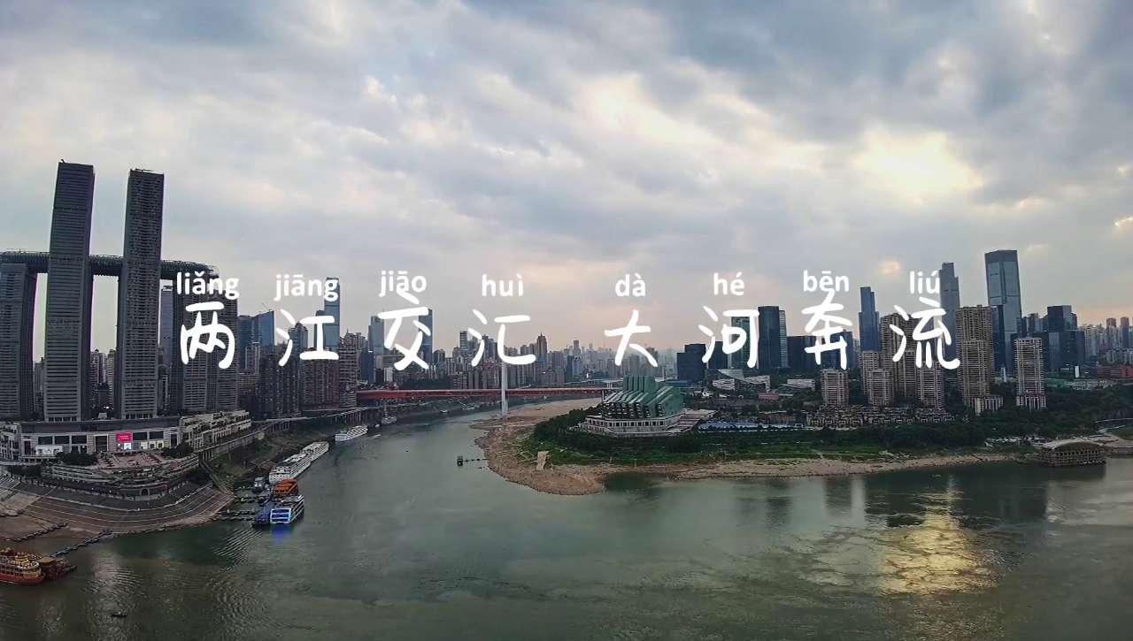 【荣耀V30PRO 4K延时摄影】两江交汇 大河奔流,花粉随手拍-花粉俱乐部