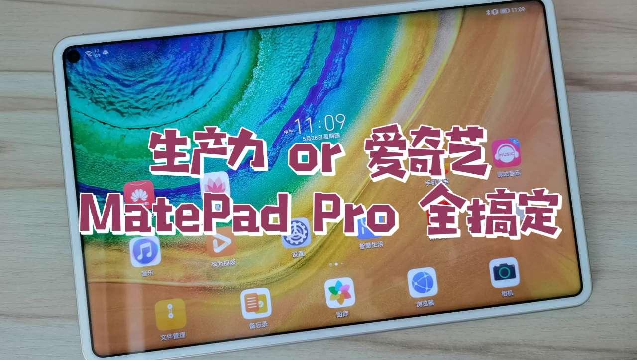 生产力 or 爱奇艺?华为MatePad Pro:我都要!,华为 MatePad Pro-花粉俱乐部