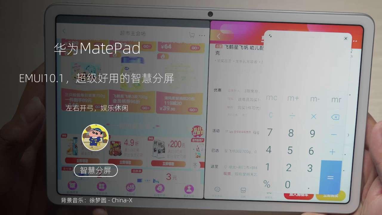 教程 | 华为MatePad升级EMUI10.1后,还增加了这些新操作?很稳!,华为 MatePad-花粉俱乐部