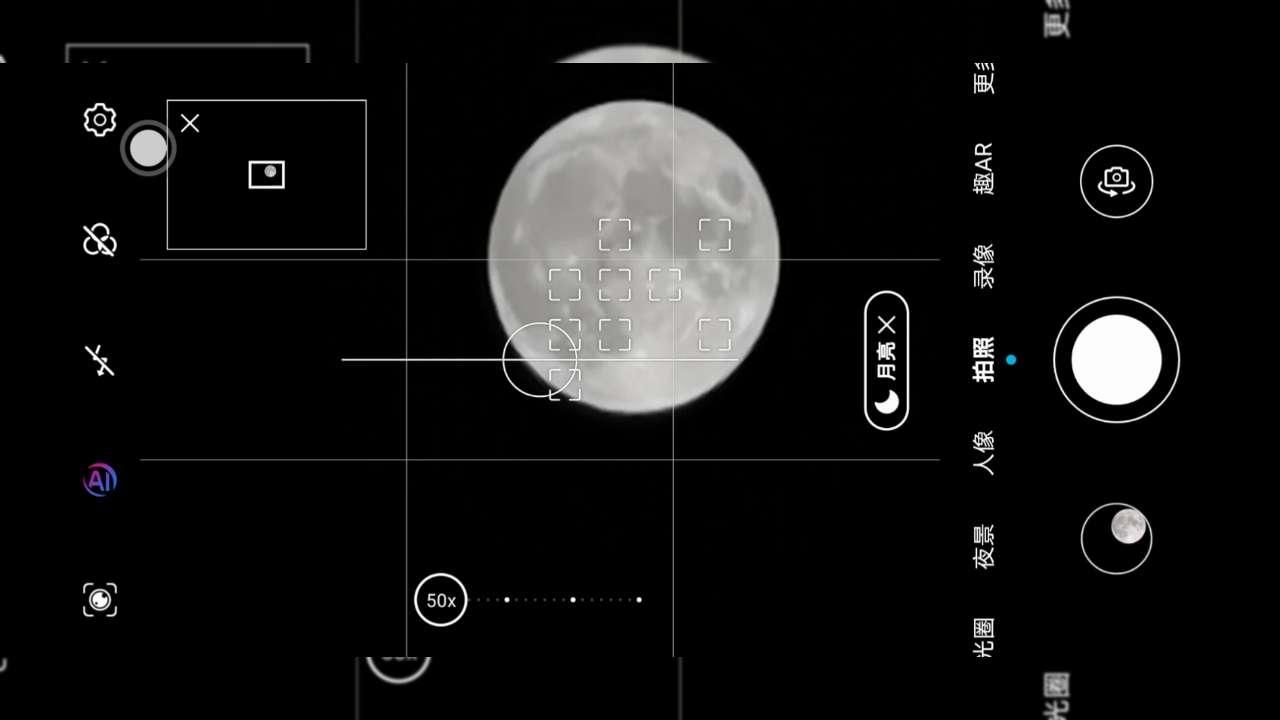十五月亮十四圆,21世纪仅6次,荣耀30Pro变焦带你看月亮,花粉随手拍-花粉俱乐部