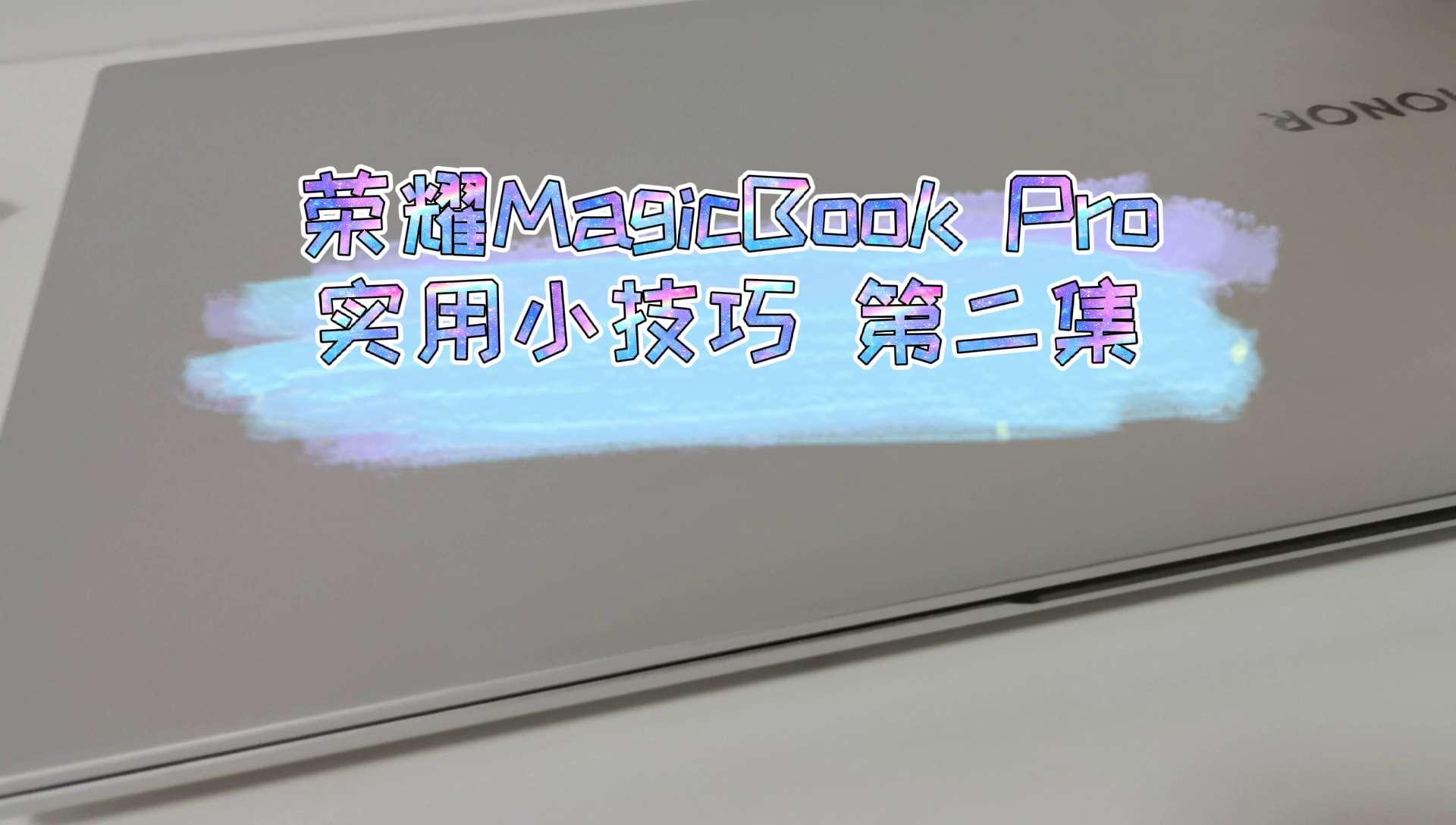 玩转荣耀MagicBook Pro第二集 触控手势你知道吗?,MagicBook Pro-花粉俱乐部