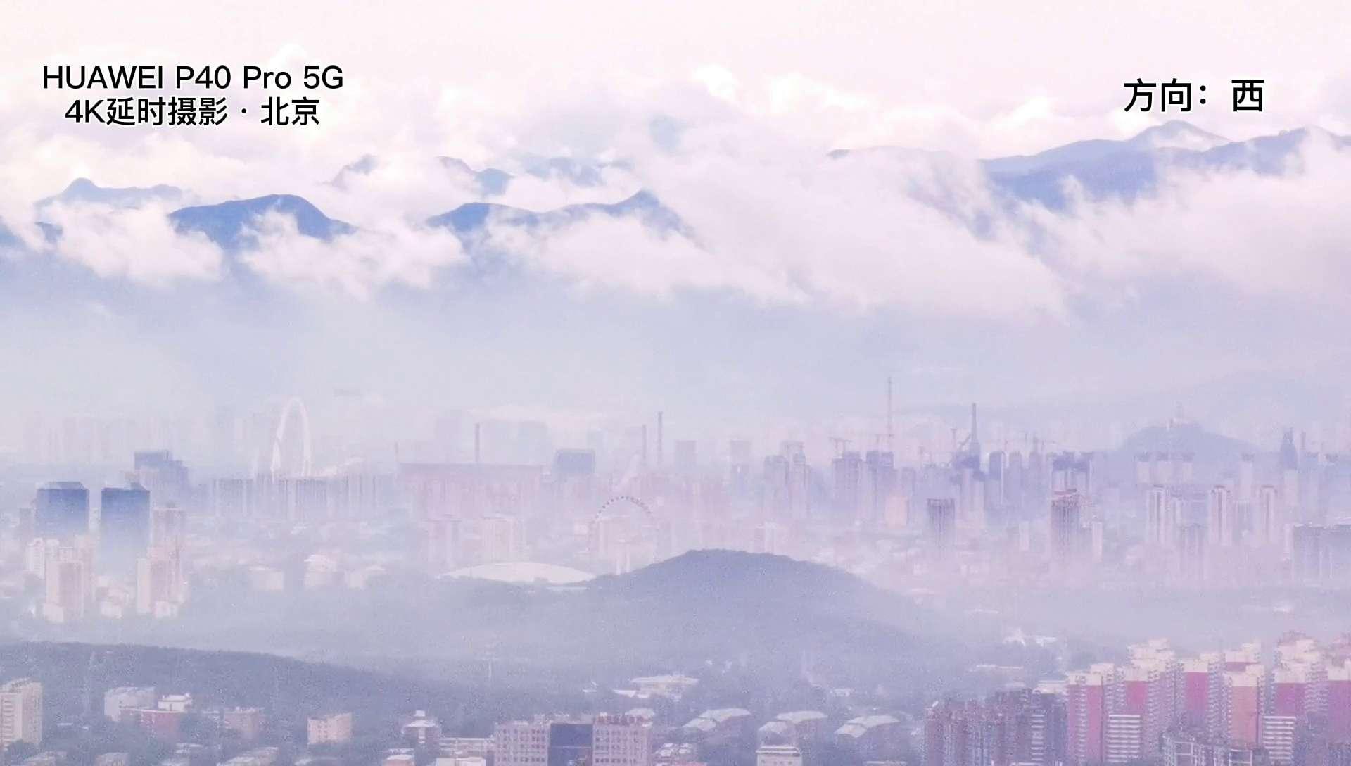 塔上瞰北京·雨后的城|华为P40pro4K延时摄影,花粉随手拍-花粉俱乐部