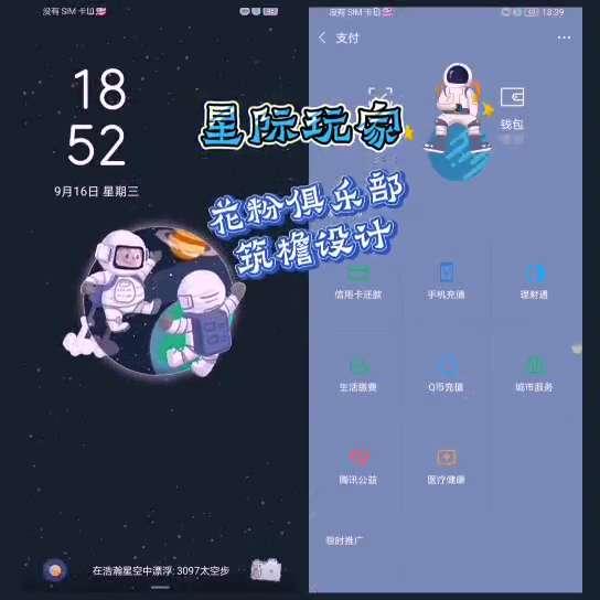 『星际玩家』自用版,锁屏相机图标是动态的哦,惯例预告…,主题爱好者-花粉俱乐部