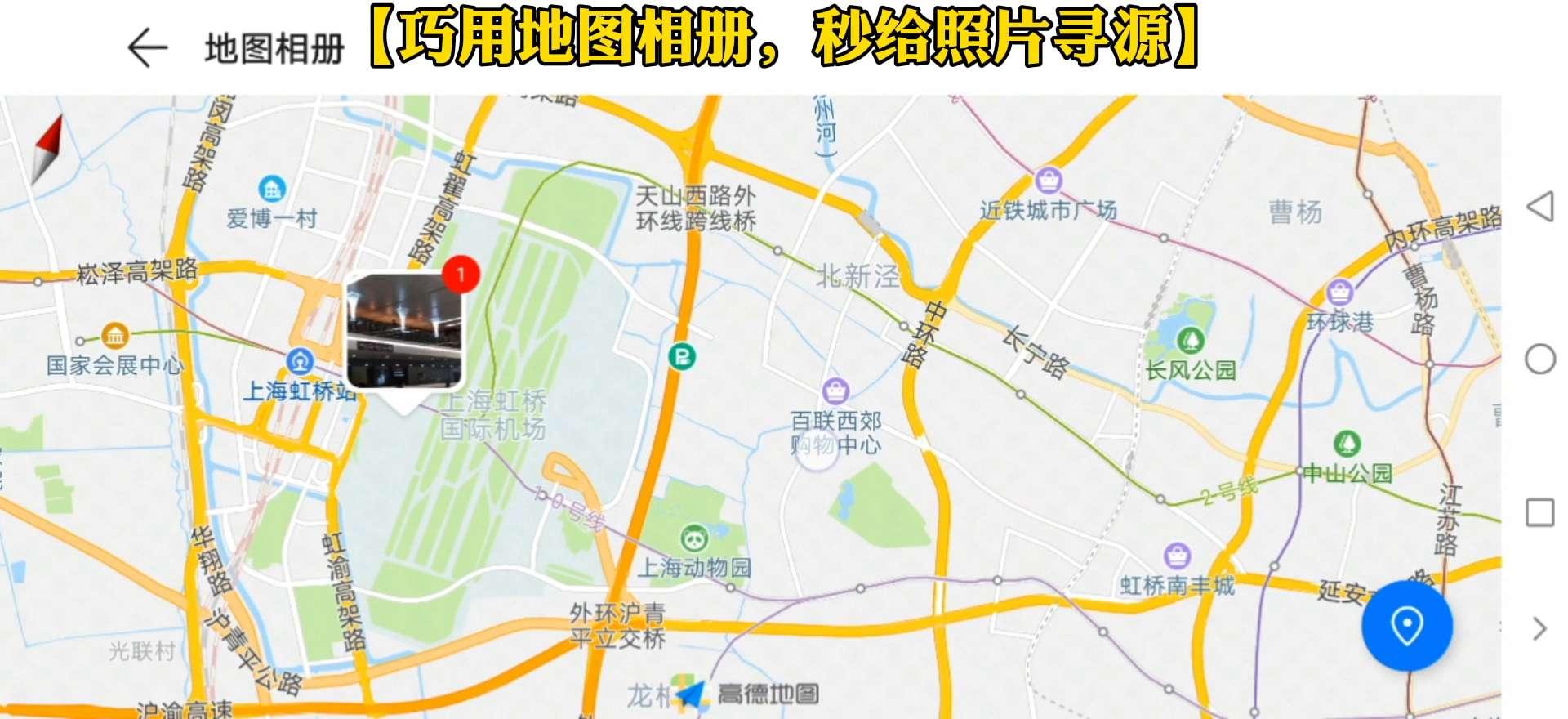 巧用地图相册,秒给照片寻源!,华为P40系列-花粉俱乐部
