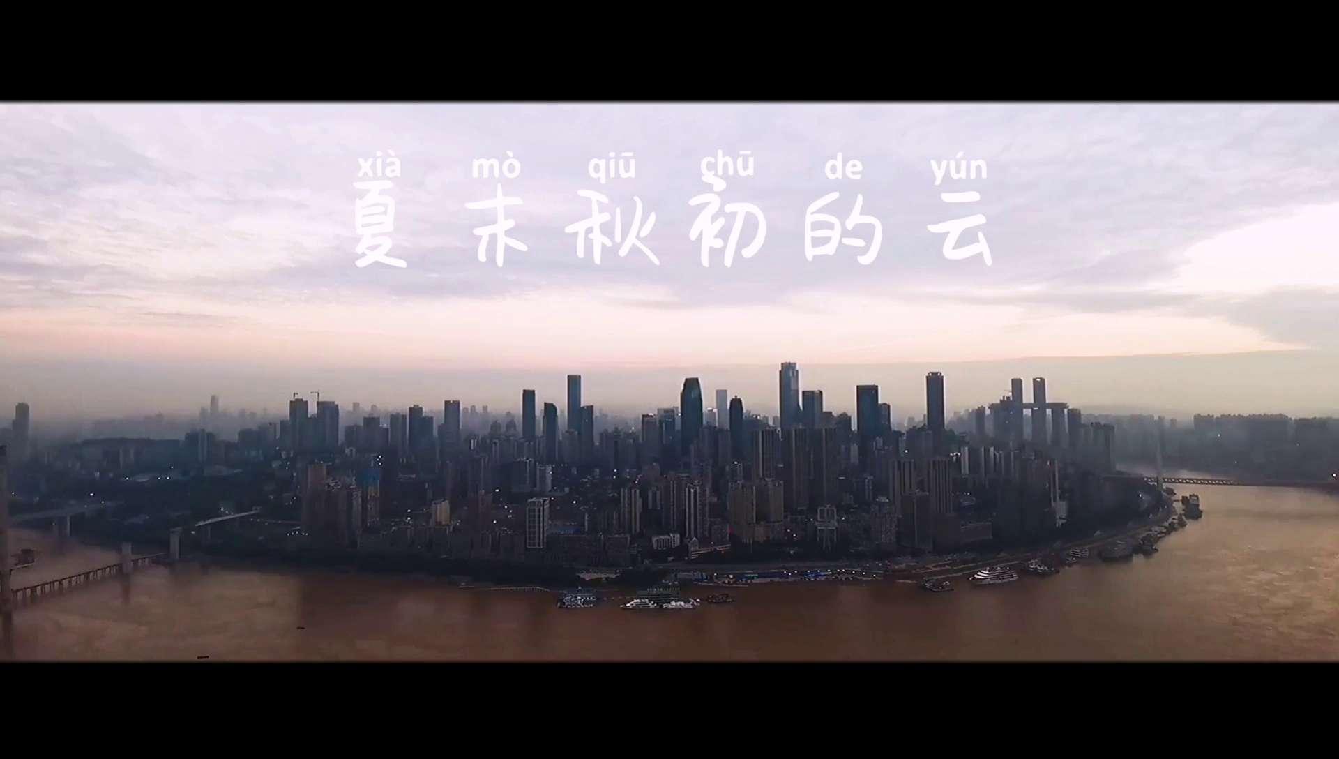 夏末秋初,天高云淡,是重庆一年中最好的季节,华为Mate20系列-花粉俱乐部