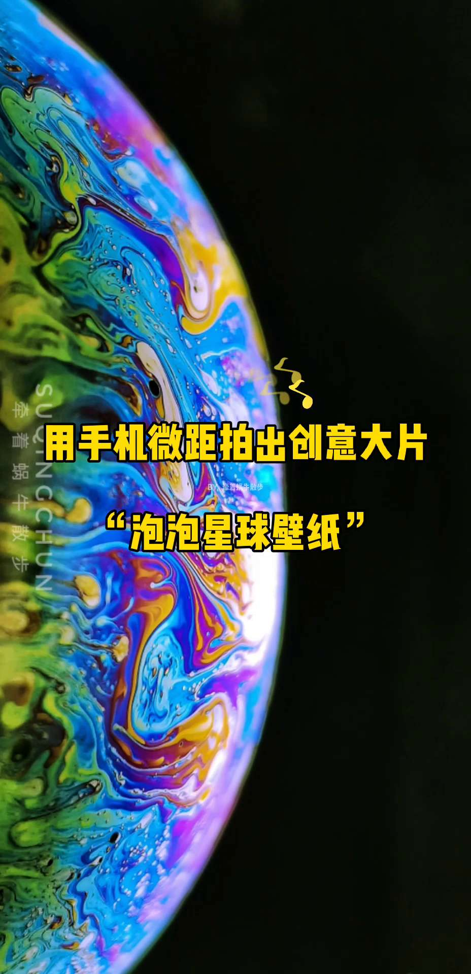 """【国庆花样玩手机赢P40】用手机微距拍出""""泡泡星球"""",花粉随手拍-花粉俱乐部"""